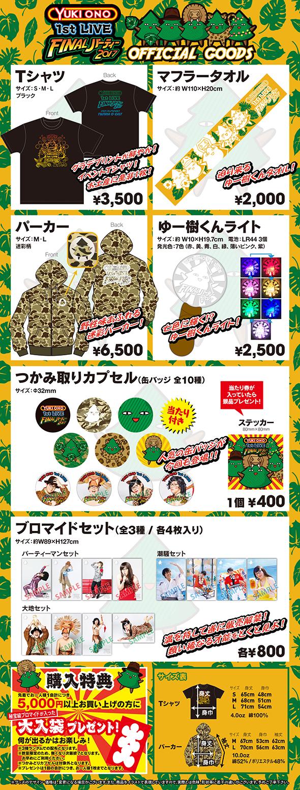 171024-onoyuki.jpg